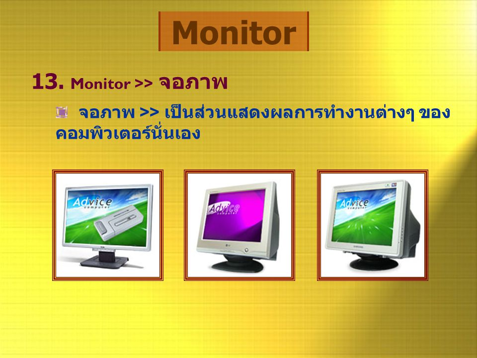 Monitor 13. Monitor >> จอภาพ