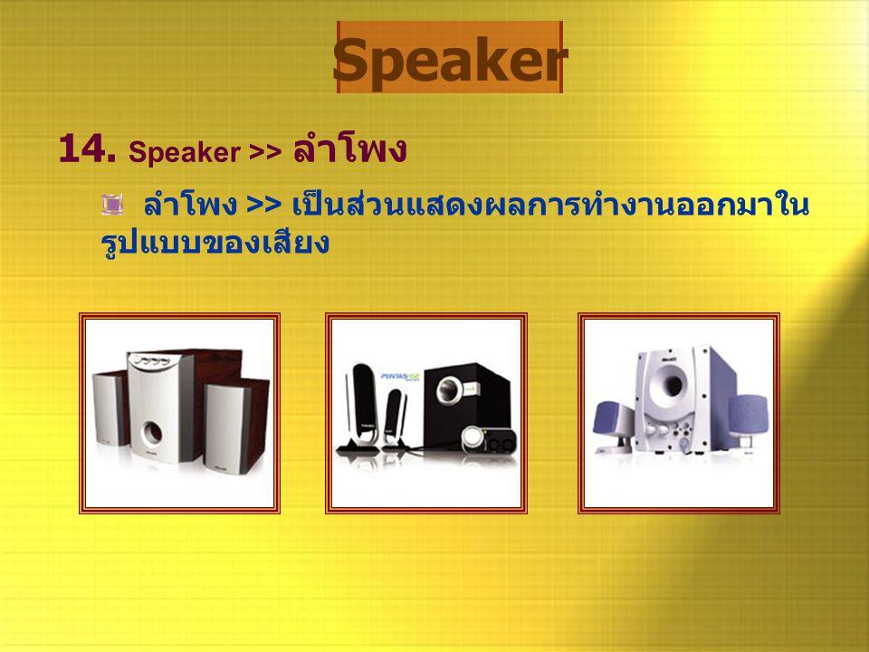 Speaker 14. Speaker >> ลำโพง