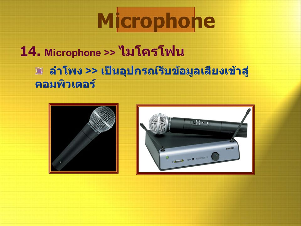 Microphone 14. Microphone >> ไมโครโฟน