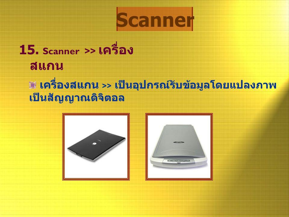 Scanner 15. Scanner >> เครื่องสแกน