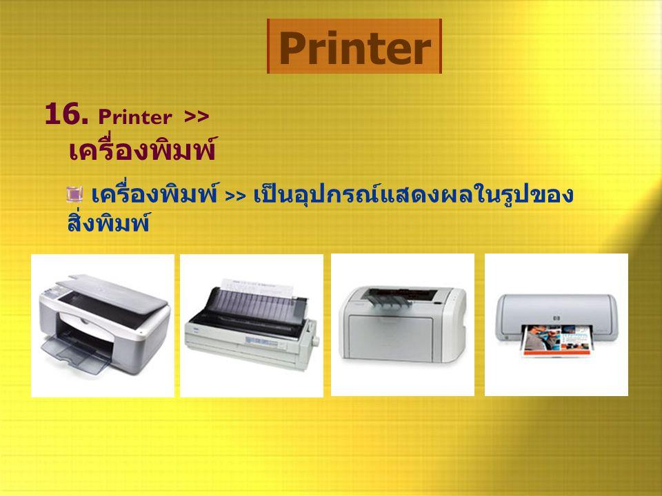 Printer 16. Printer >> เครื่องพิมพ์