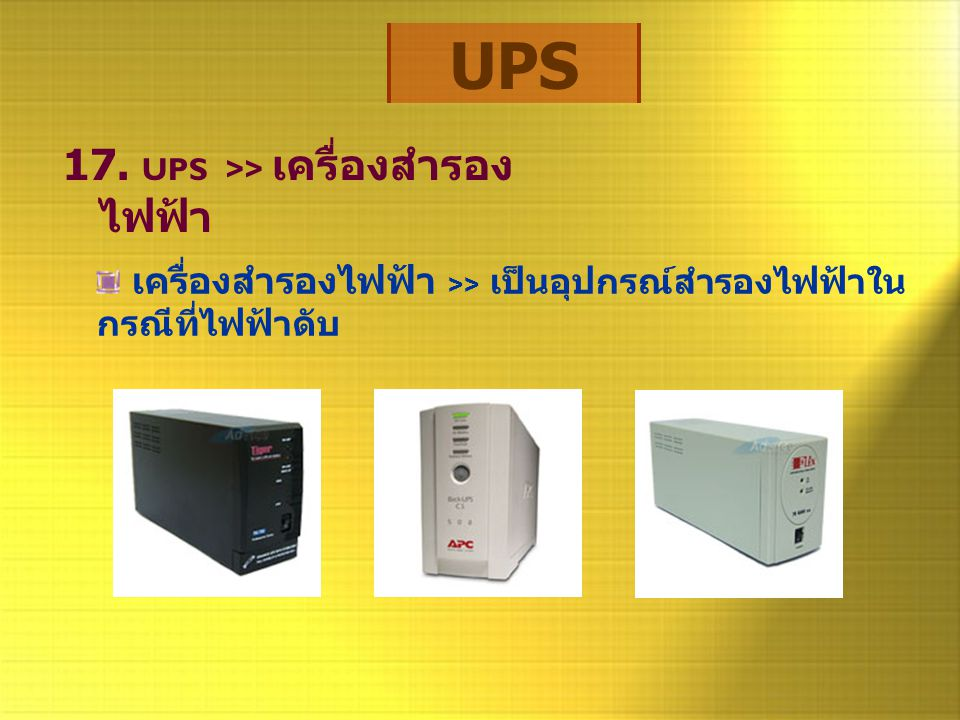 UPS 17. UPS >> เครื่องสำรองไฟฟ้า