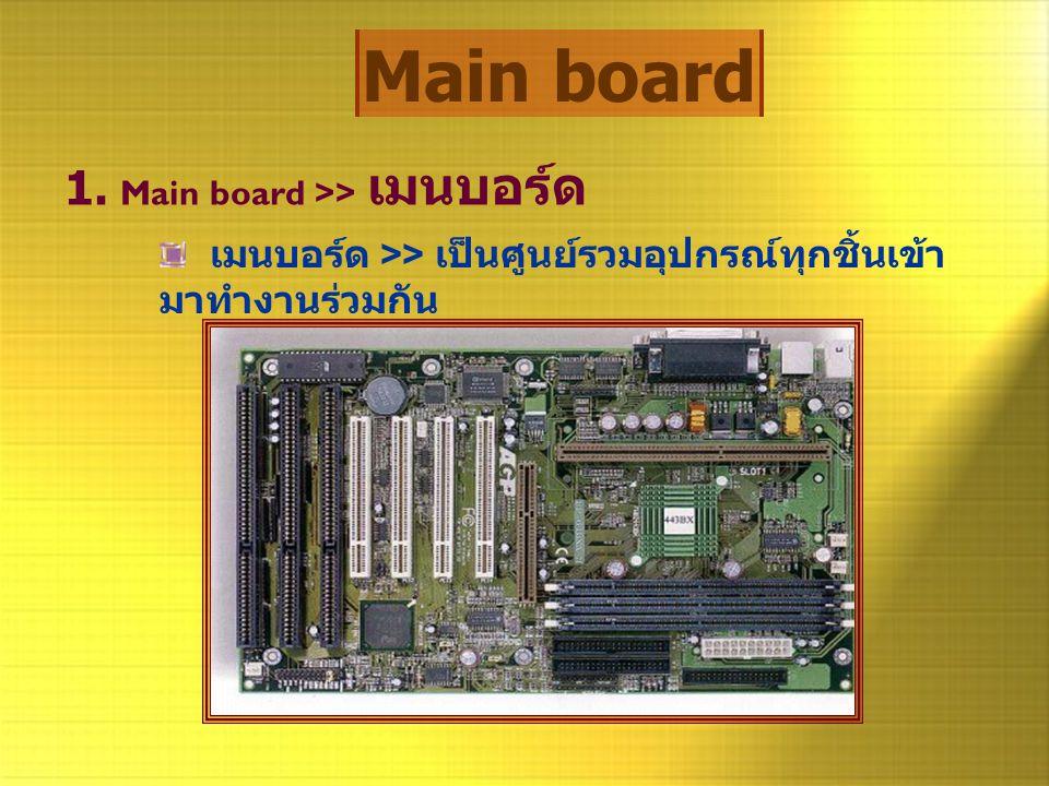 Main board 1. Main board >> เมนบอร์ด