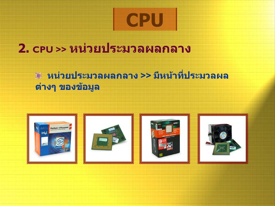 CPU 2. CPU >> หน่วยประมวลผลกลาง