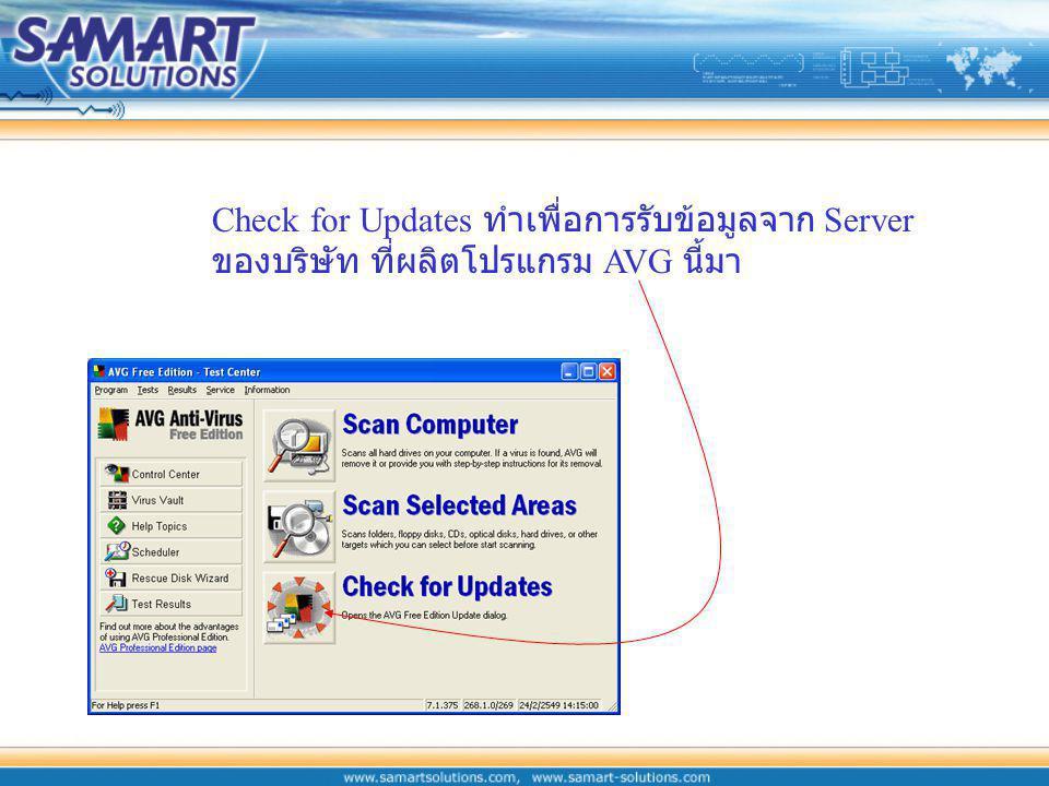 Check for Updates ทำเพื่อการรับข้อมูลจาก Server