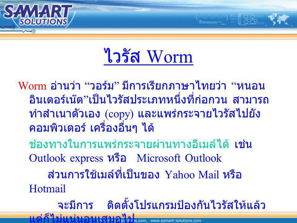 ไวรัส Worm