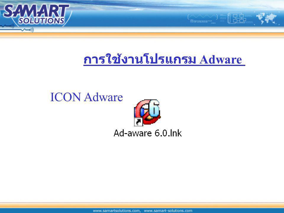 การใช้งานโปรแกรม Adware