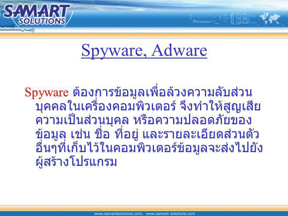 Spyware, Adware