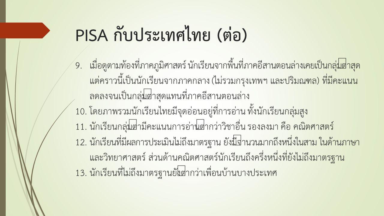 PISA กับประเทศไทย (ต่อ)
