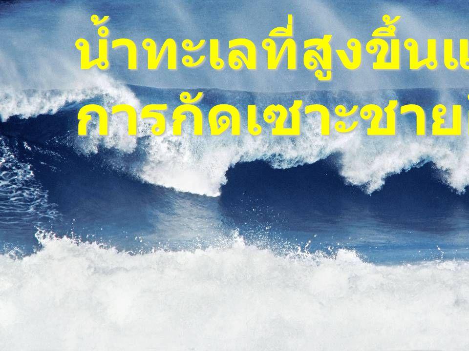 น้ำทะเลที่สูงขึ้นและ