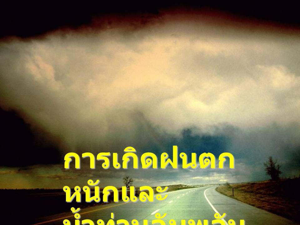การเกิดฝนตกหนักและ น้ำท่วมฉับพลัน