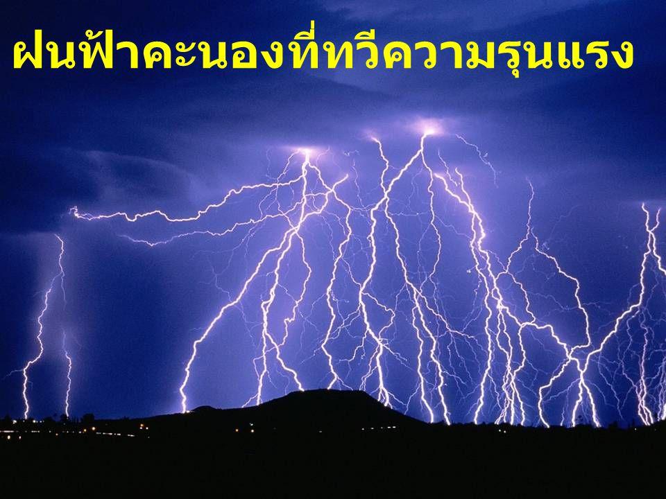 ฝนฟ้าคะนองที่ทวีความรุนแรง