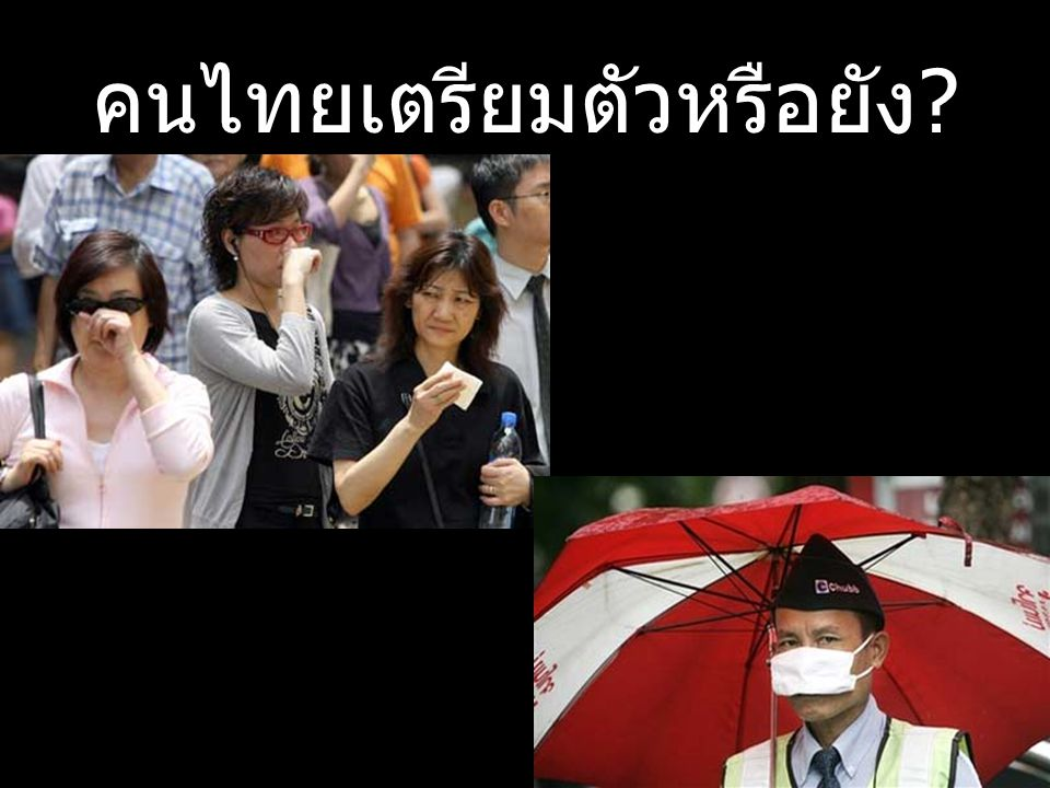 คนไทยเตรียมตัวหรือยัง