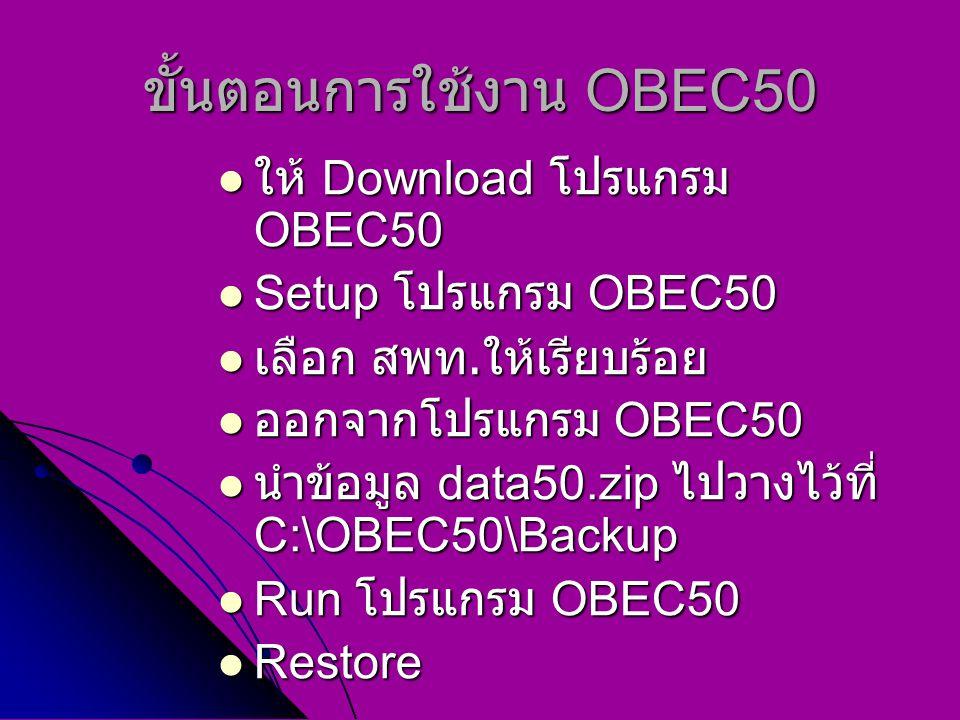ขั้นตอนการใช้งาน OBEC50