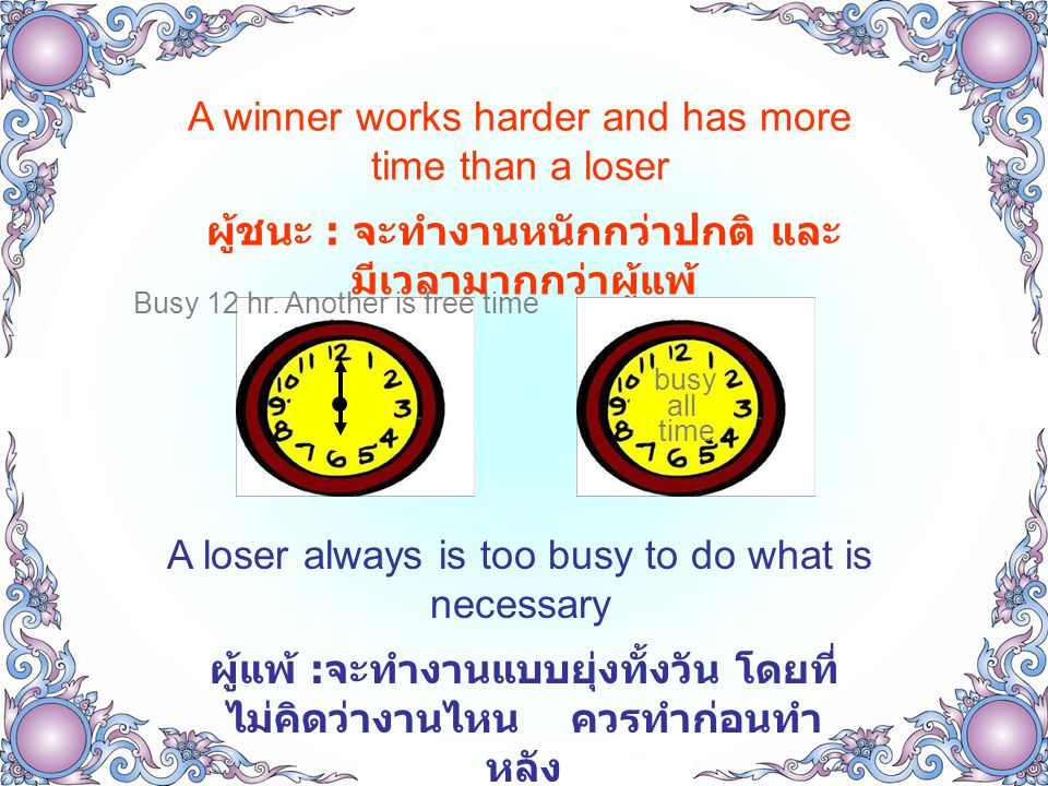 A winner works harder and has more time than a loser