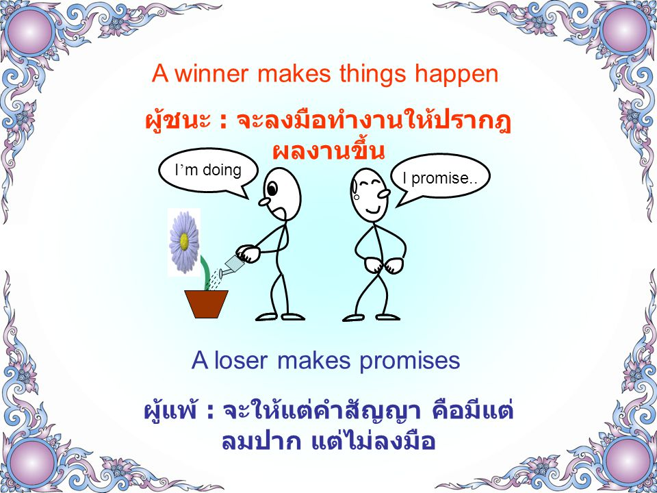 A winner makes things happen