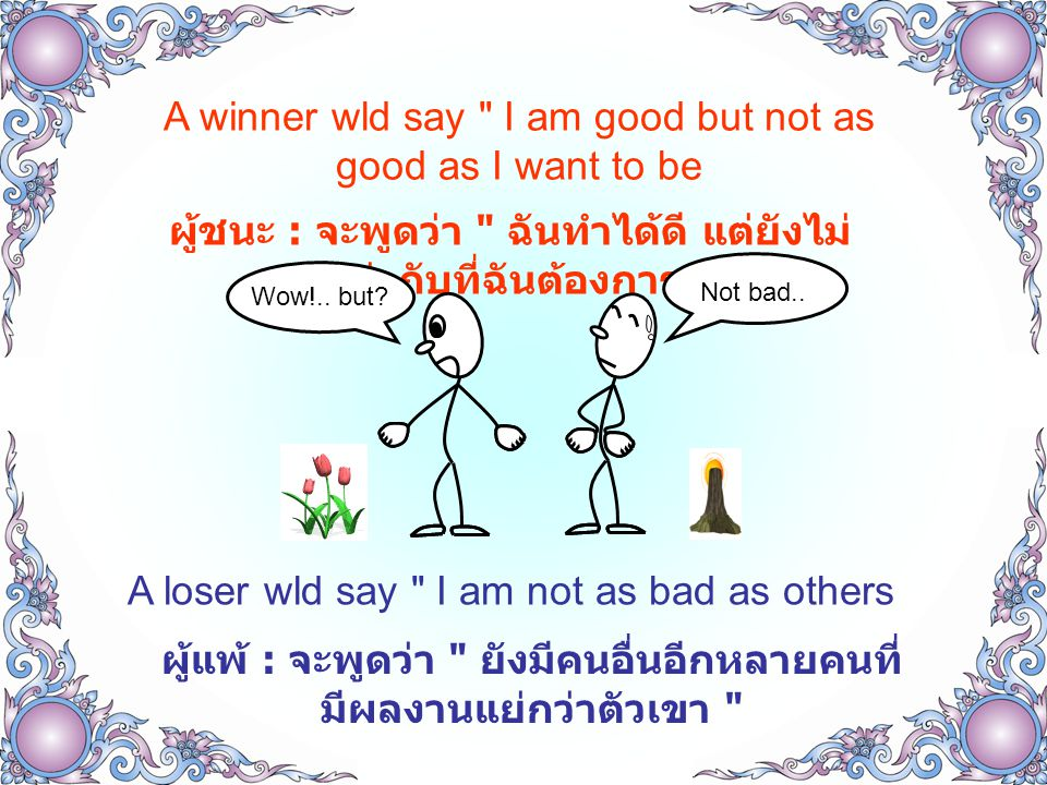 A winner wld say I am good but not as good as I want to be