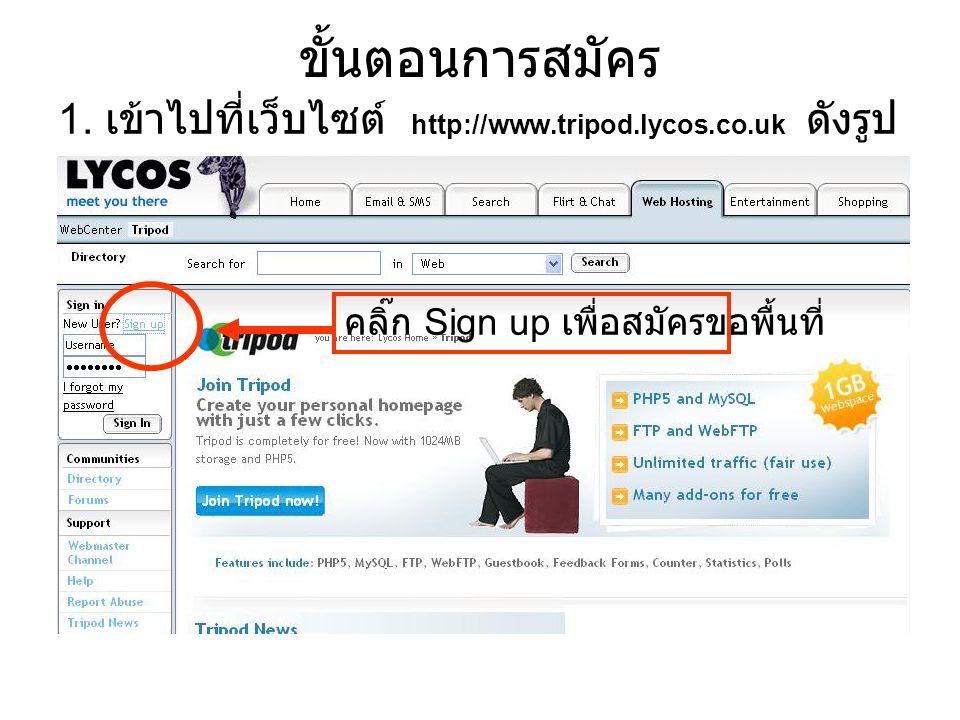 ขั้นตอนการสมัคร 1. เข้าไปที่เว็บไซต์ http://www.tripod.lycos.co.uk ดังรูป.