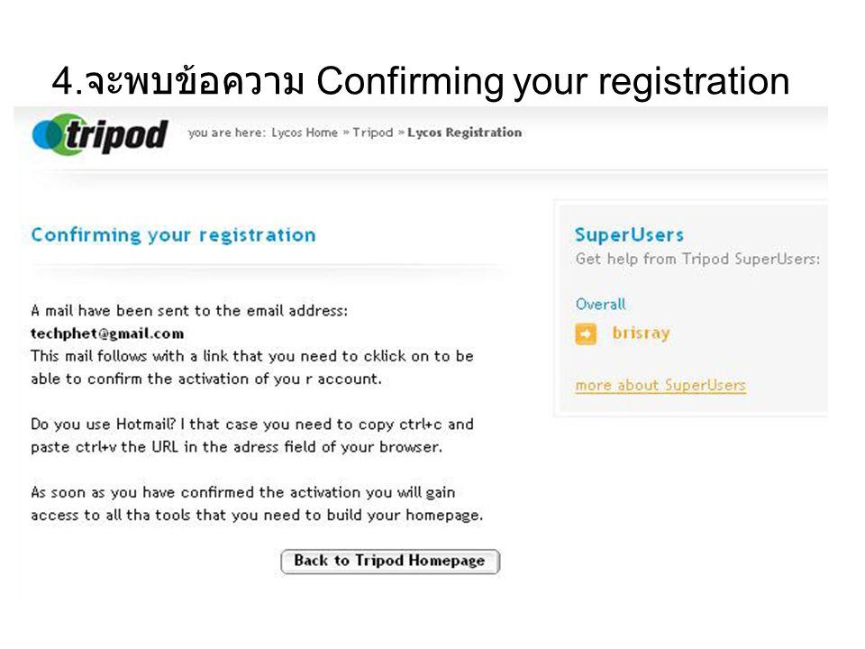 4.จะพบข้อความ Confirming your registration
