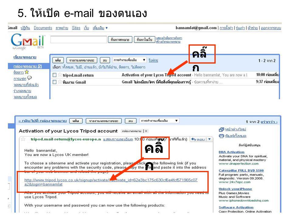 5. ให้เปิด e-mail ของตนเอง
