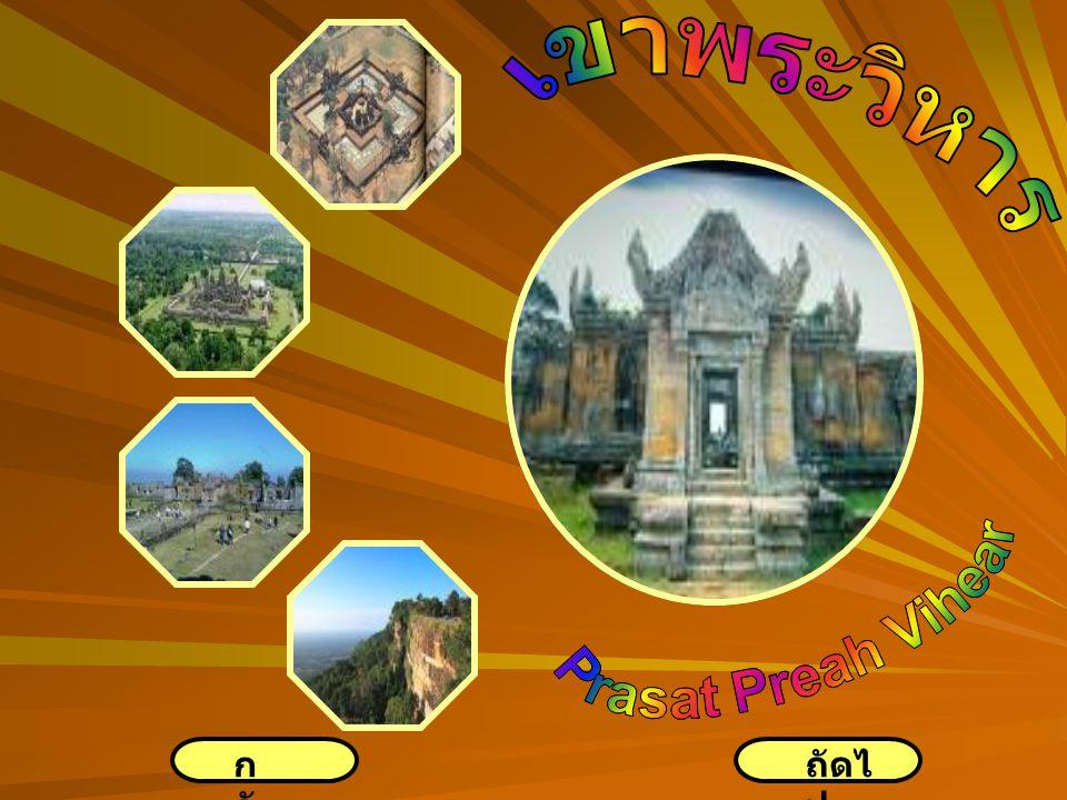 เขาพระวิหาร เขาพระวิหาร Prasat Preah Vihear Prasat Preah Vihear