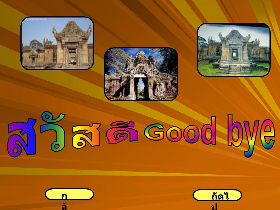 สวัสดี สวัสดี Good bye Good bye