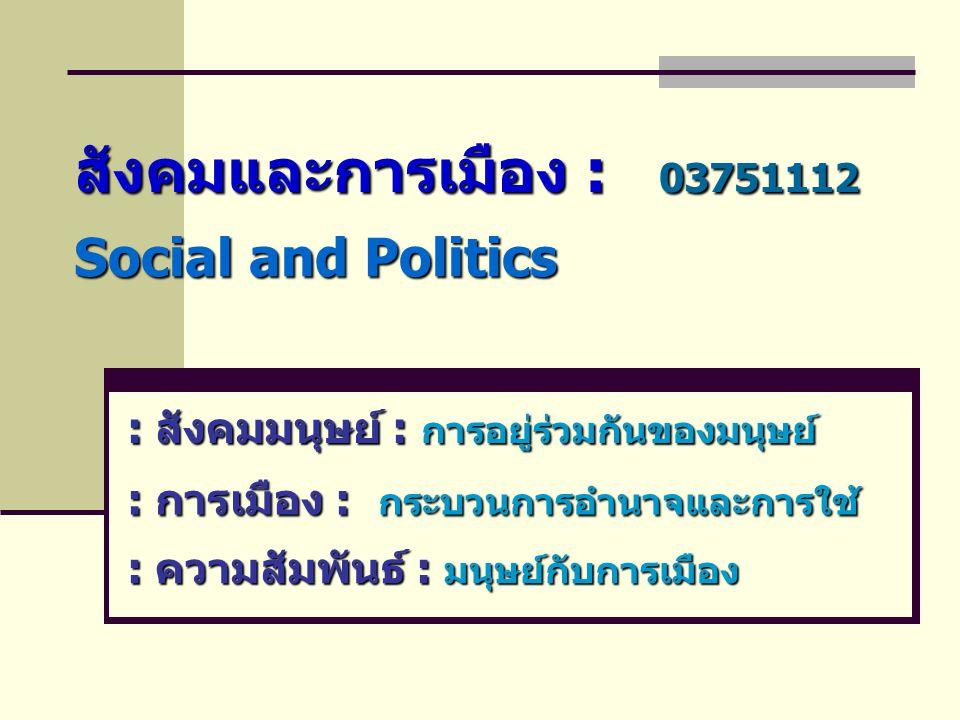 สังคมและการเมือง : 03751112 Social and Politics
