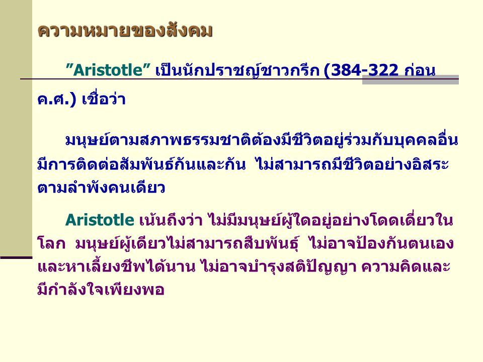 Aristotle เป็นนักปราชญ์ชาวกรีก (384-322 ก่อน