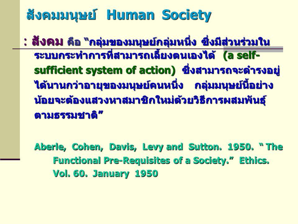 สังคมมนุษย์ Human Society
