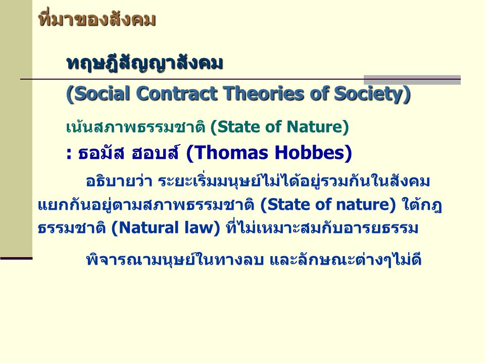 (Social Contract Theories of Society)