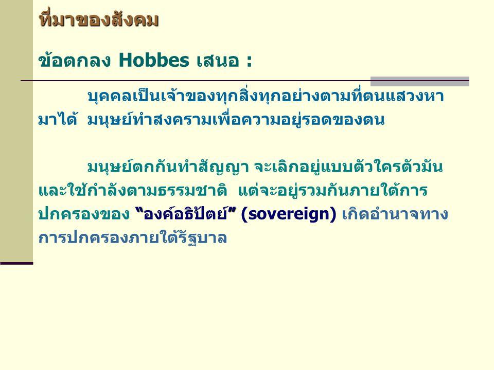 ที่มาของสังคม ข้อตกลง Hobbes เสนอ :