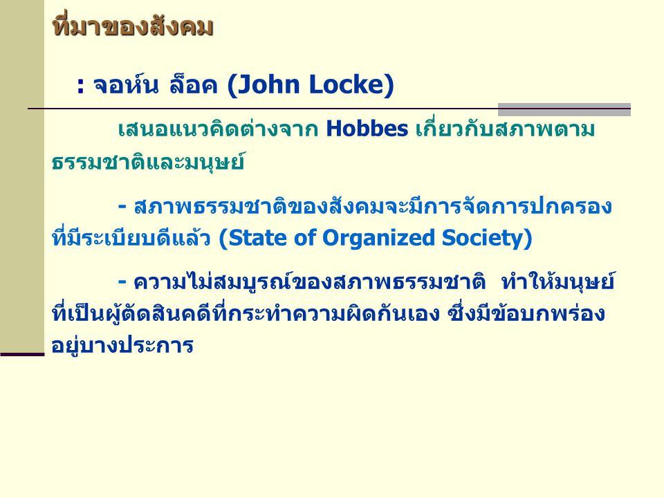 : จอห์น ล็อค (John Locke) เสนอแนวคิดต่างจาก Hobbes เกี่ยวกับสภาพตาม