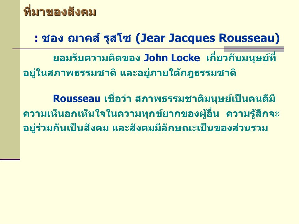 : ชอง ฌาคส์ รุสโซ (Jear Jacques Rousseau)