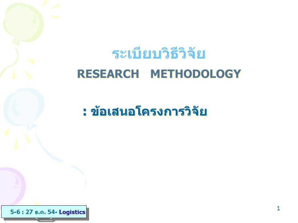 ระเบียบวิธีวิจัย : ข้อเสนอโครงการวิจัย RESEARCH METHODOLOGY
