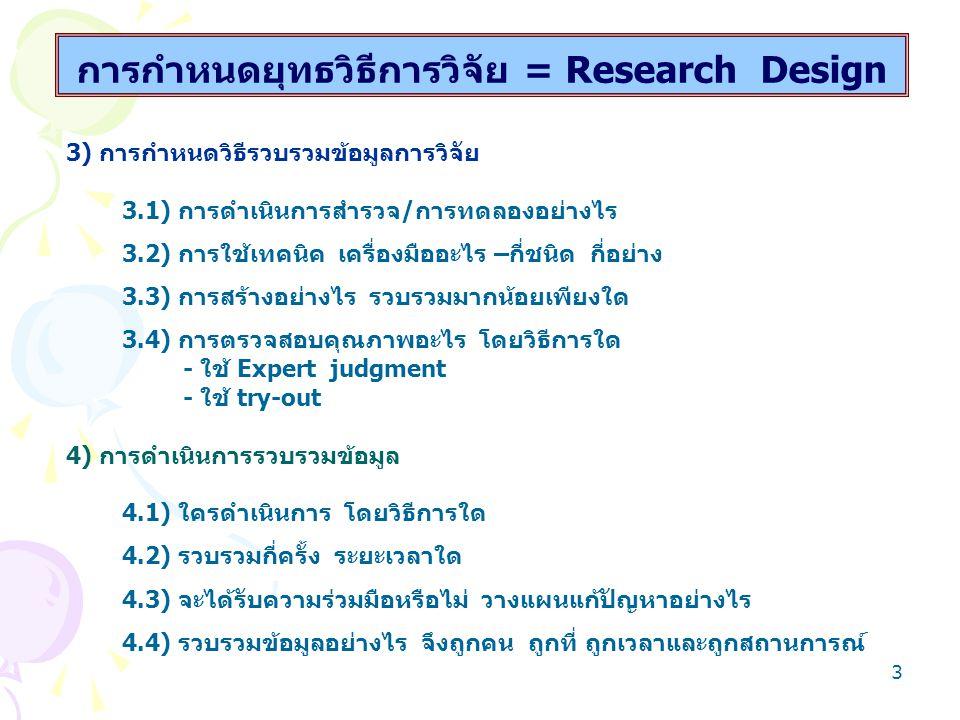 การกำหนดยุทธวิธีการวิจัย = Research Design