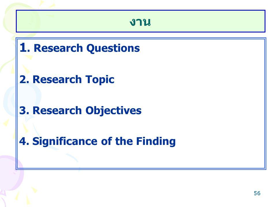 งาน 1. Research Questions 2. Research Topic 3. Research Objectives