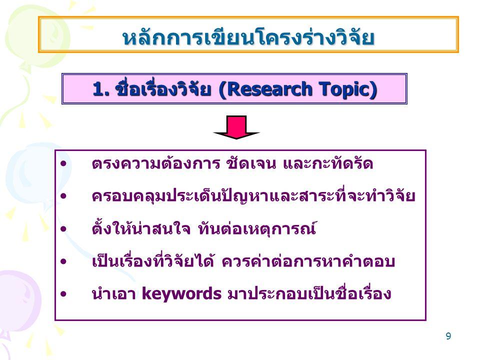 หลักการเขียนโครงร่างวิจัย