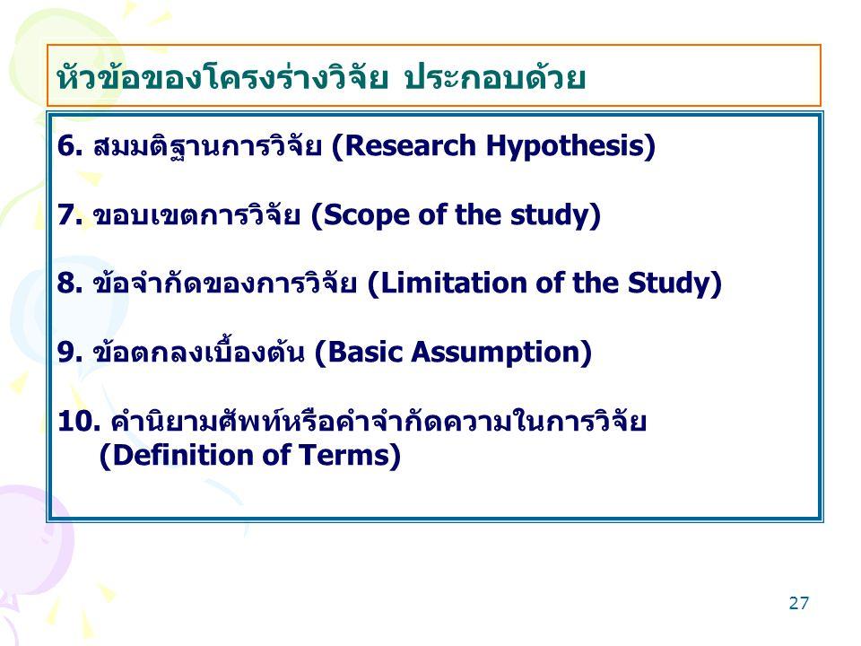 หัวข้อของโครงร่างวิจัย ประกอบด้วย