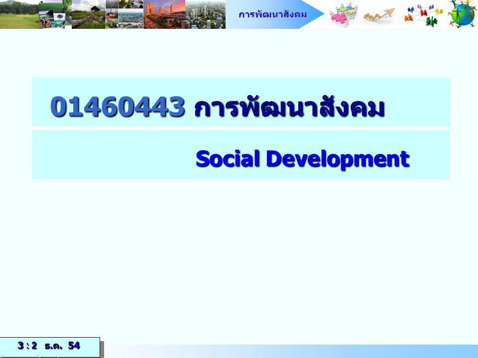 01460443 การพัฒนาสังคม Social Development 3 : 2 ธ.ค. 54