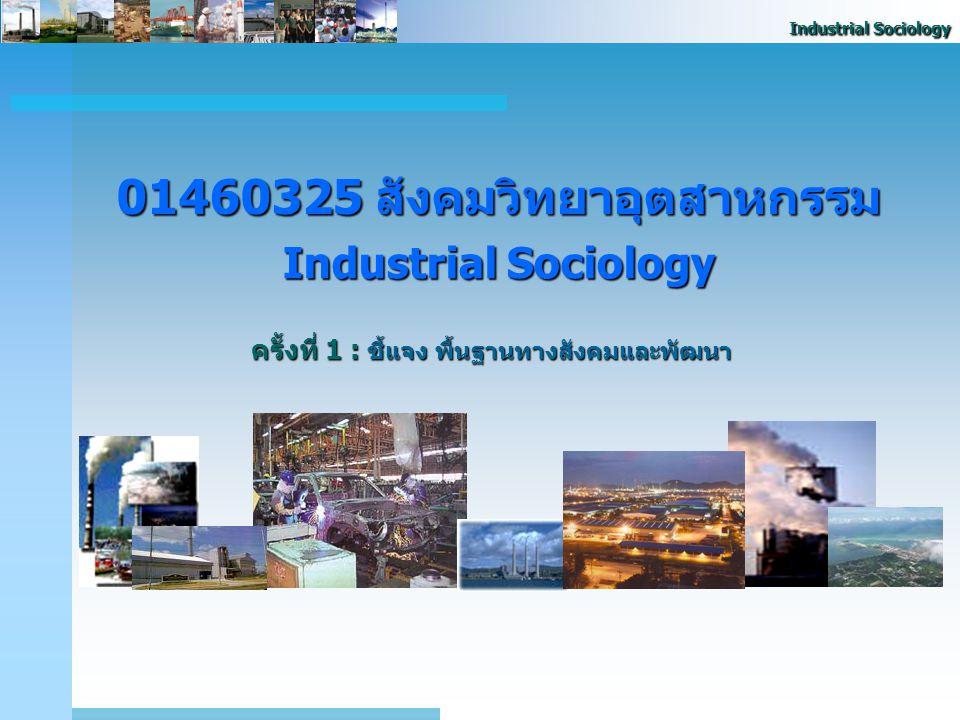 01460325 สังคมวิทยาอุตสาหกรรม