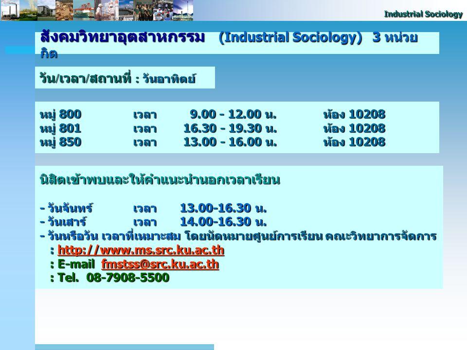 สังคมวิทยาอุตสาหกรรม (Industrial Sociology) 3 หน่วยกิต