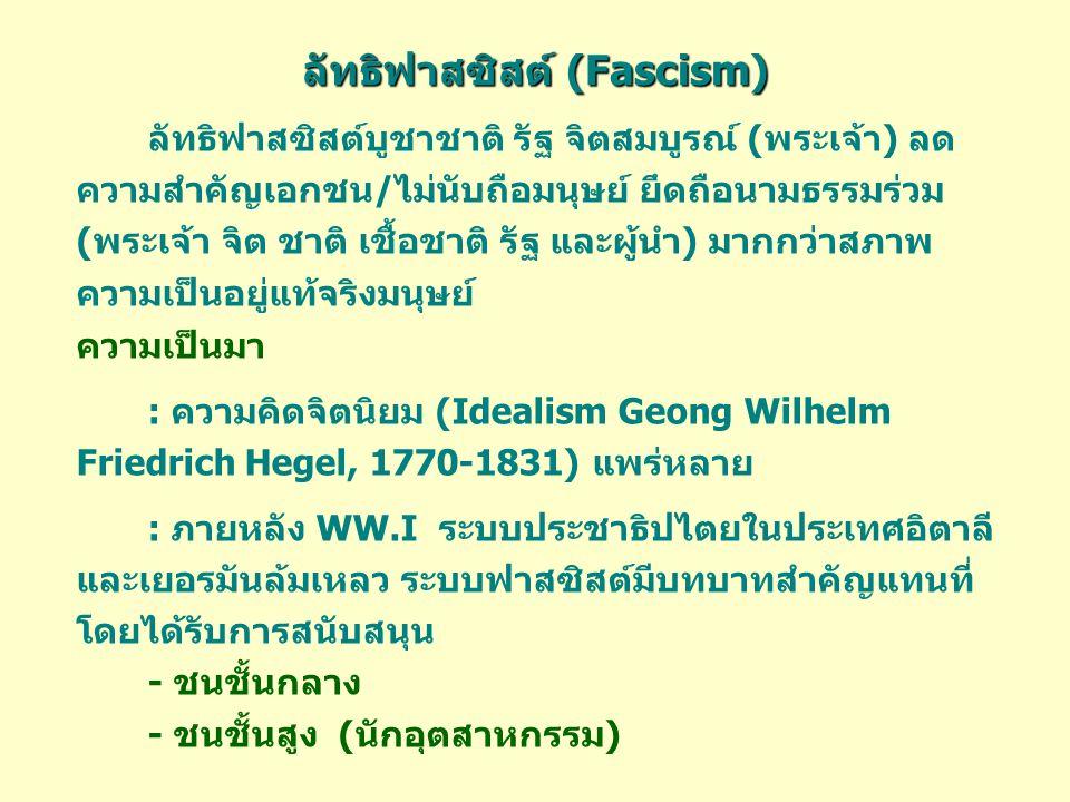 ลัทธิฟาสซิสต์ (Fascism)