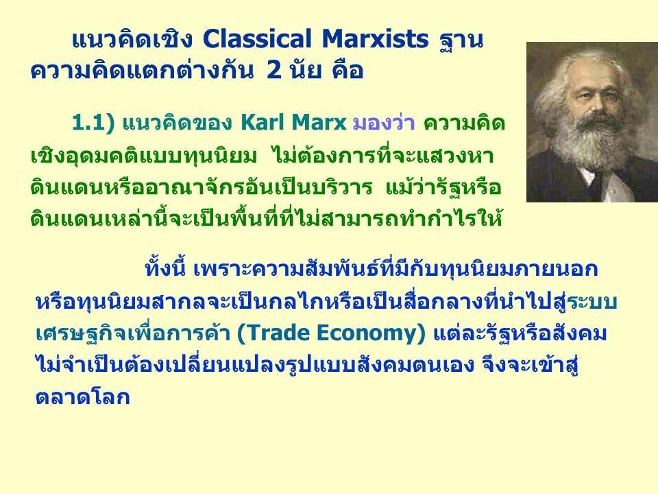 แนวคิดเชิง Classical Marxists ฐาน ความคิดแตกต่างกัน 2 นัย คือ