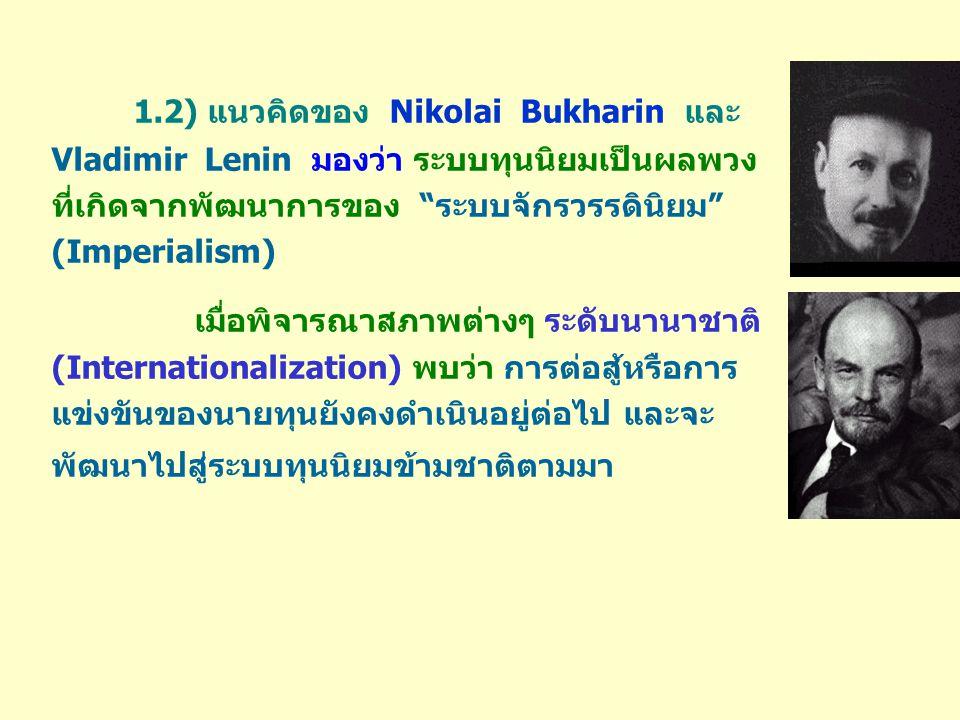 1.2) แนวคิดของ Nikolai Bukharin และ
