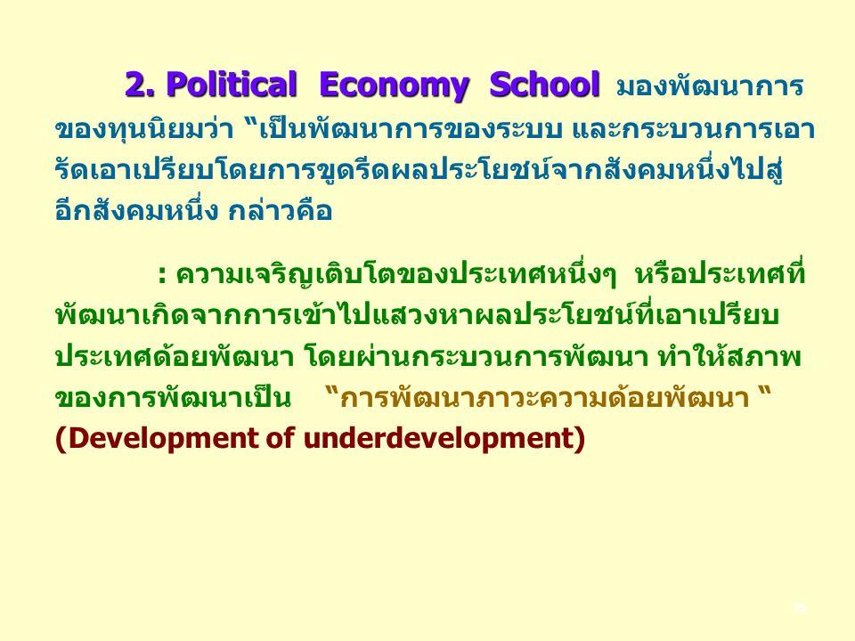 2. Political Economy School มองพัฒนาการ