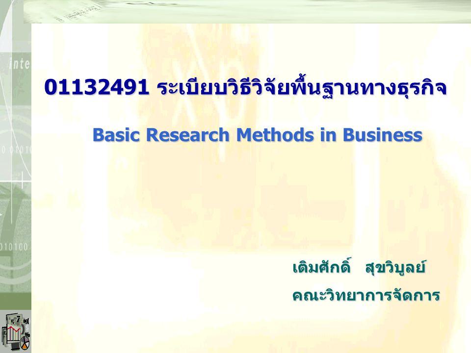 01132491 ระเบียบวิธีวิจัยพื้นฐานทางธุรกิจ