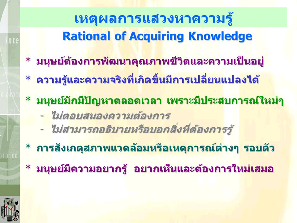 เหตุผลการแสวงหาความรู้