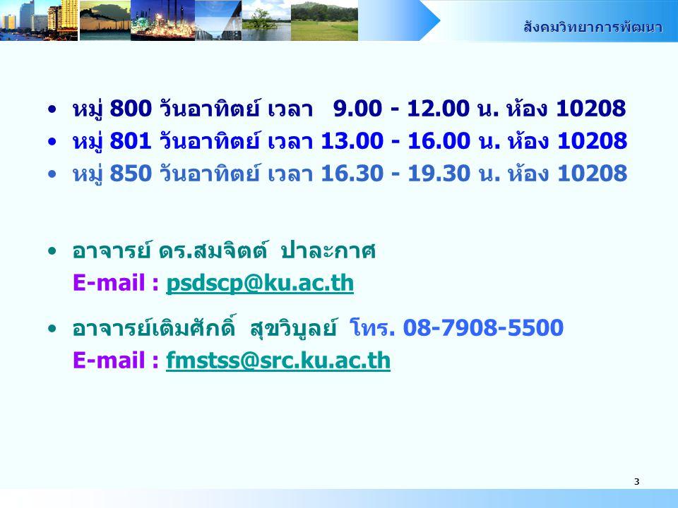 หมู่ 800 วันอาทิตย์ เวลา 9.00 - 12.00 น. ห้อง 10208