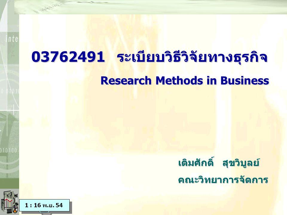 03762491 ระเบียบวิธีวิจัยทางธุรกิจ