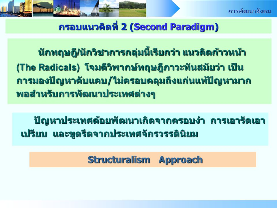 กรอบแนวคิดที่ 2 (Second Paradigm)